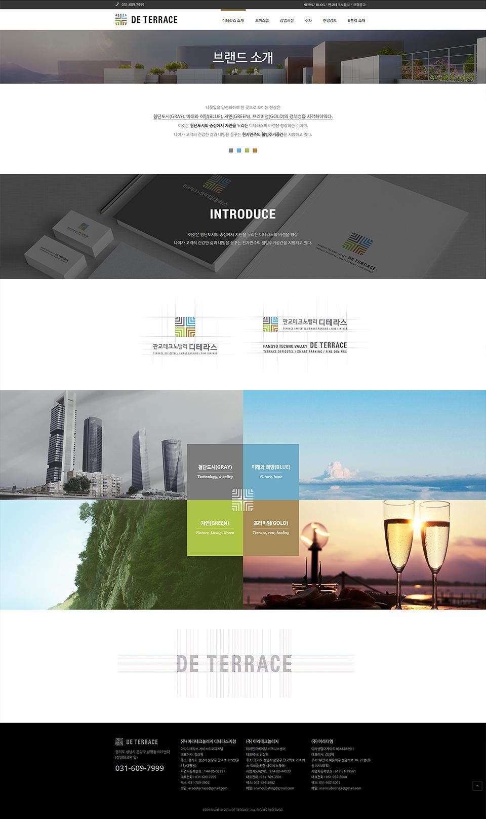 deterrace_sub(brand)-960