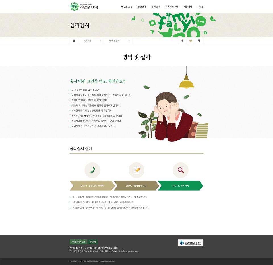 studiojt-portfolio-page-maum_06