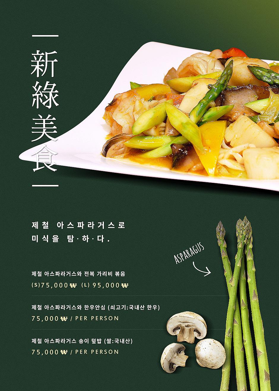 hilton-asparagus