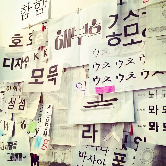 #서울디자인페스티벌 #윤디자인연구소#한글#타이포그래피#korean#typography#SD #designFestival