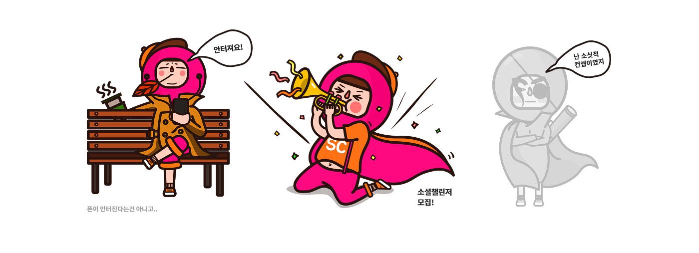 소채리 캐릭터