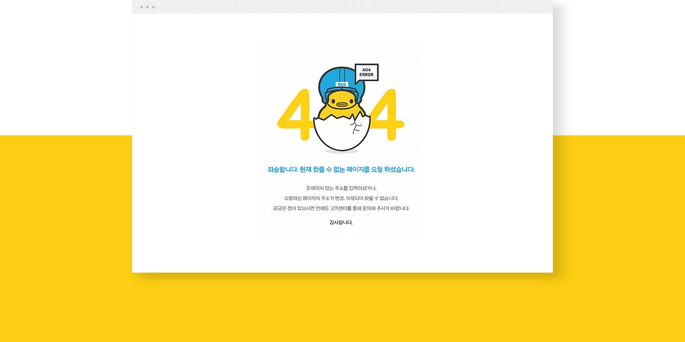 스트롱에그 404페이지