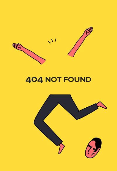 스튜디오 제이티 404 에러 페이지 모음