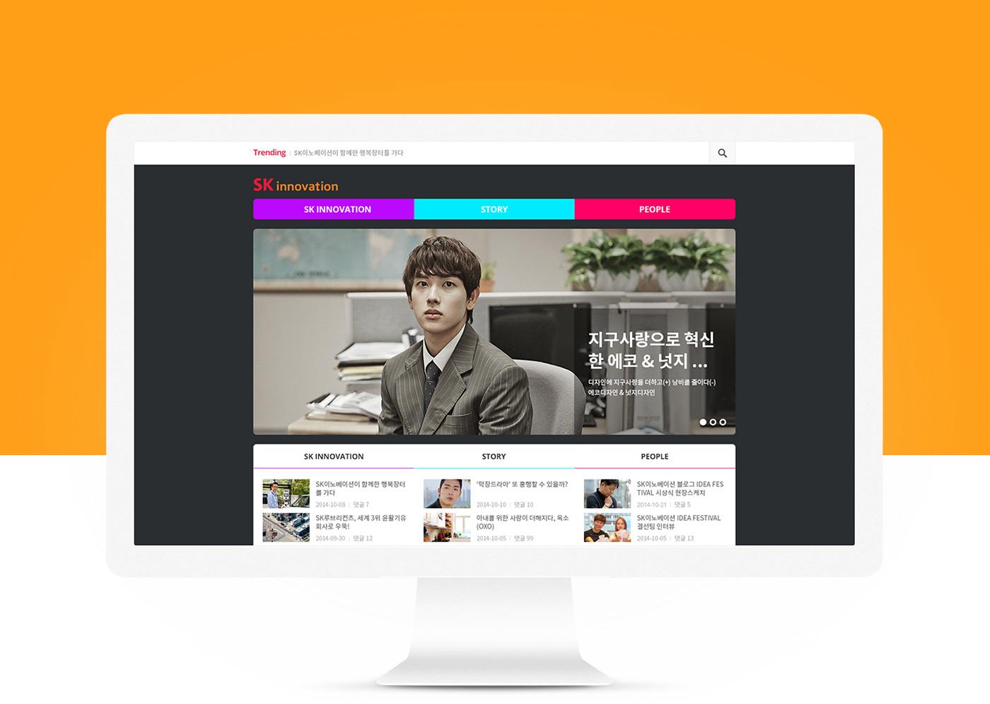 SK이노베이션 메인 페이지