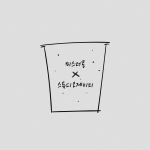 미스터콩 x 스튜디오제이티 콜라보로 만든 테이크아웃 컵 디자인
