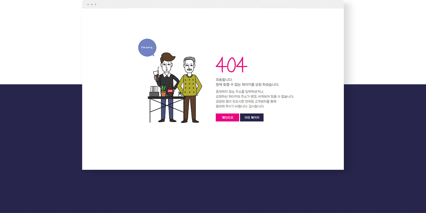 한빛치과 404페이지