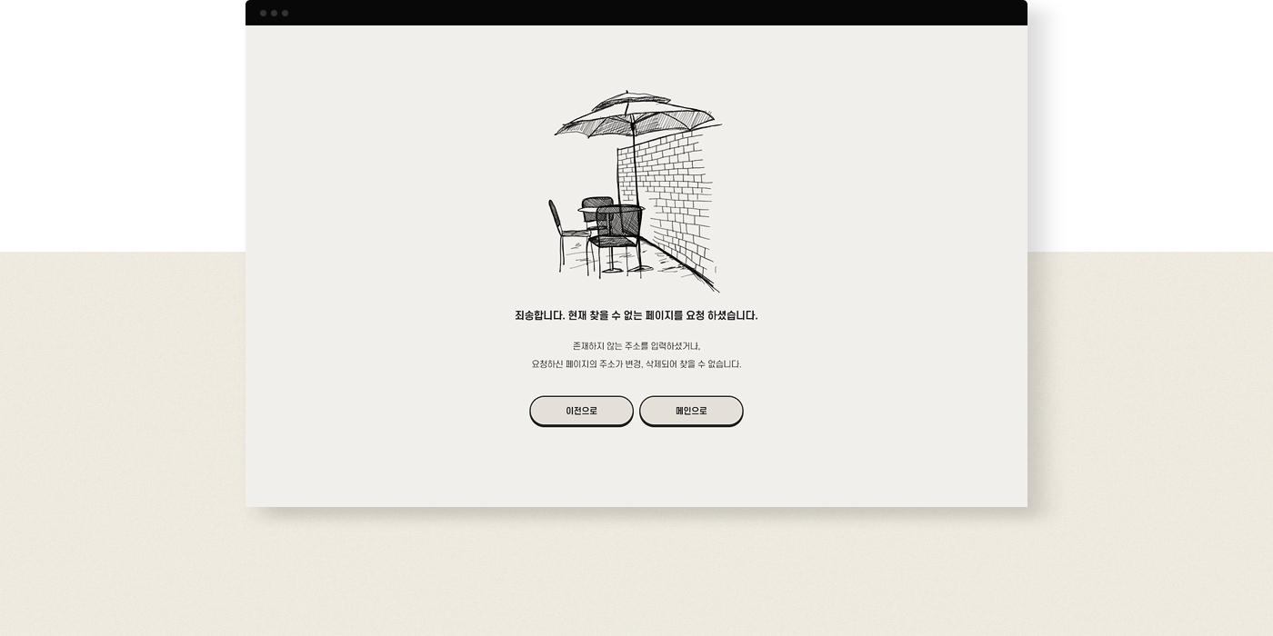 바라보다 404페이지