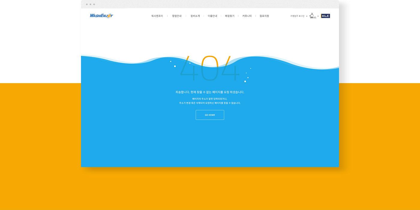 워시엔조이 404 에러페이지 디자인