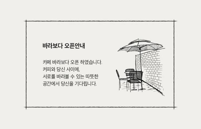 바라보다 오픈안내 - 카페 바라보다 오픈 하였습니다. 커피와 당신 사이에, 서로를 바라볼 수 있는 따뜻한 공간에서 당신을 기다립니다.