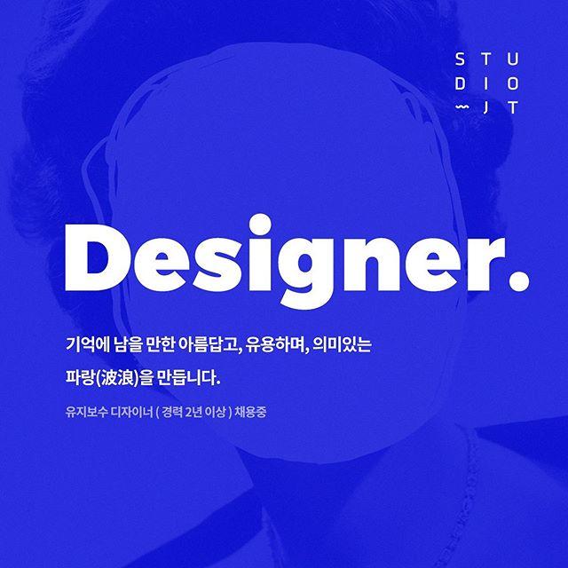 #채용공고 #스튜디오제이티 #디자이너 🤟  기억에 남을 만한 아름답고, 유용하며, 의미있는 파랑을 만듭니다.